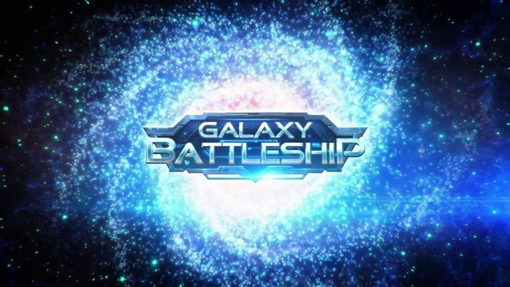 Что такое Galaxy Battleship? Рассказываем о мобильной космической MMO и раздаем ключи | Канобу