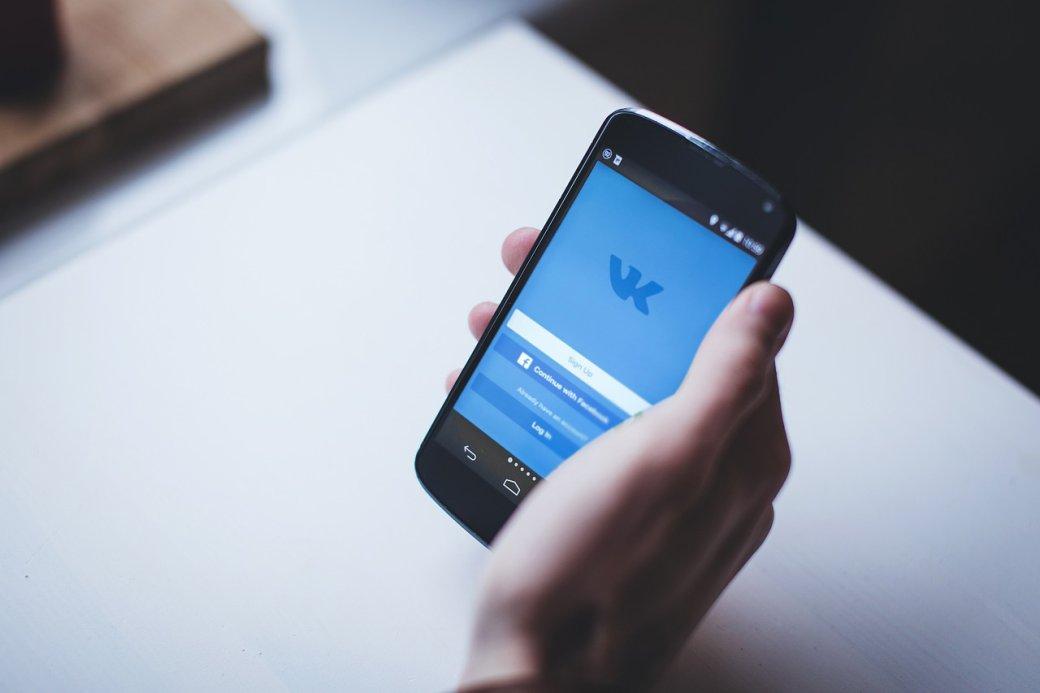 Пользователи обнаружили во«ВКонтакте» поиск людей пономеру телефона. Новсе нетак страшно. - Изображение 1