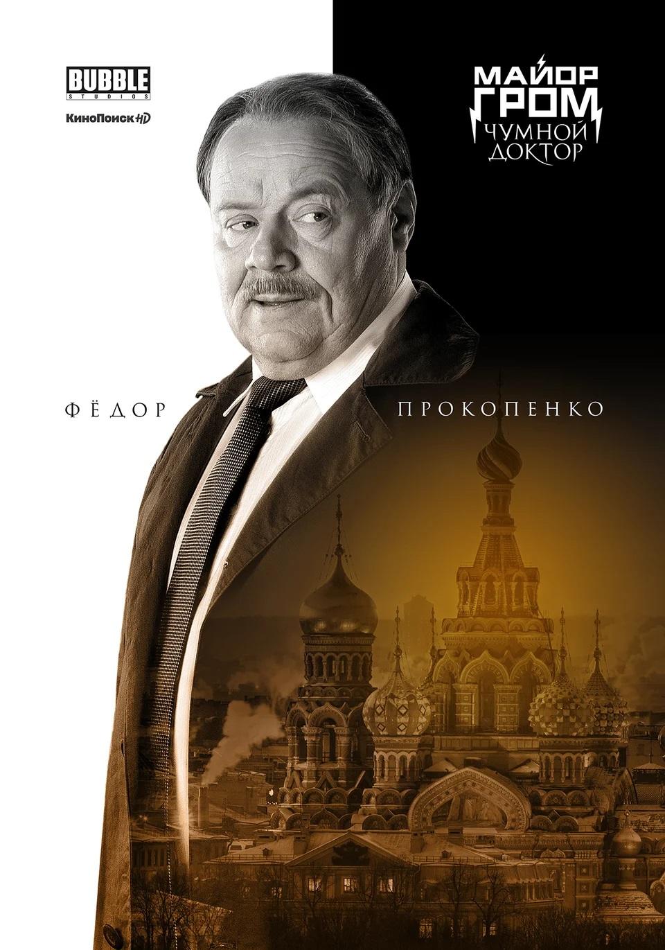 Появились персональные постеры фильма «Майор Гром: Чумной Доктор» | Канобу - Изображение 4339