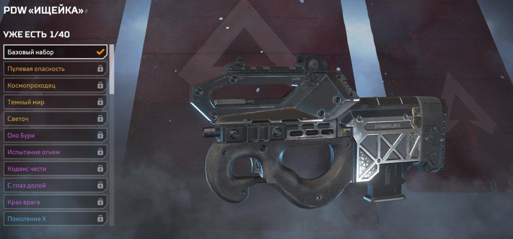 Лучшее оружие вApex Legends   Канобу - Изображение 7