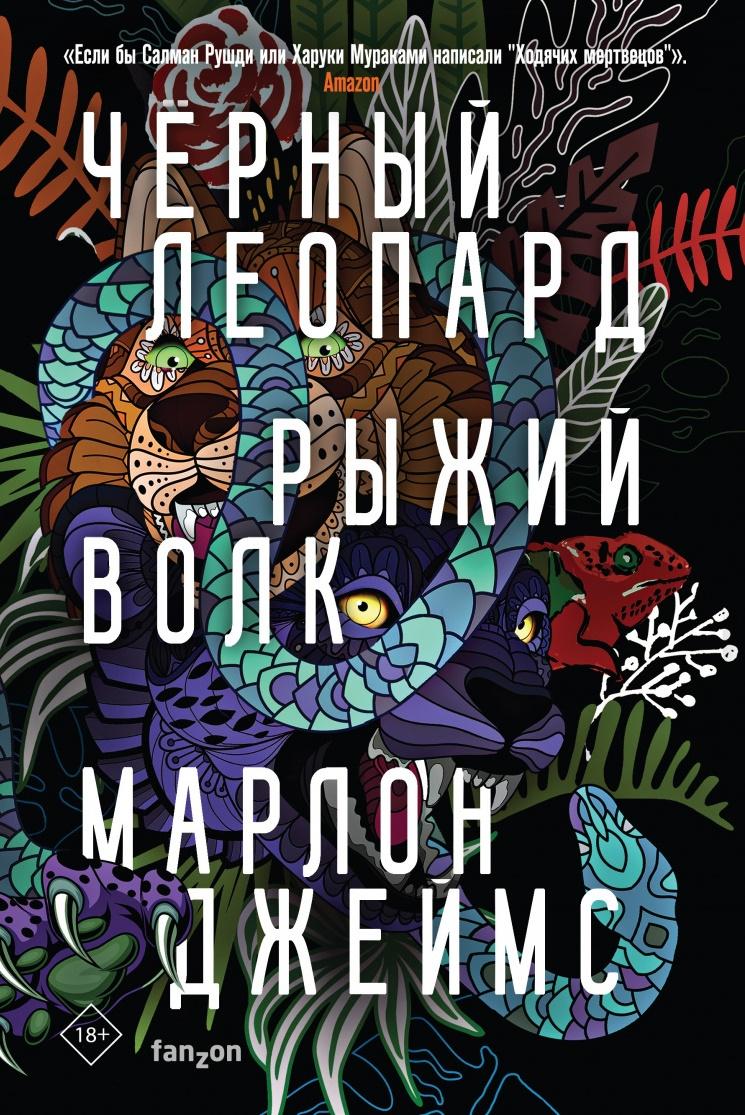 Что почитать? Книги, которые рекомендует Нил Гейман | Канобу - Изображение 1