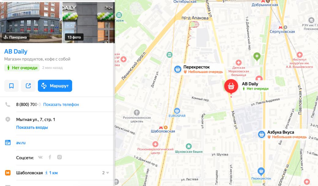 «Яндекс.Карты» научились показывать размер очереди вмагазинах | Канобу - Изображение 1616