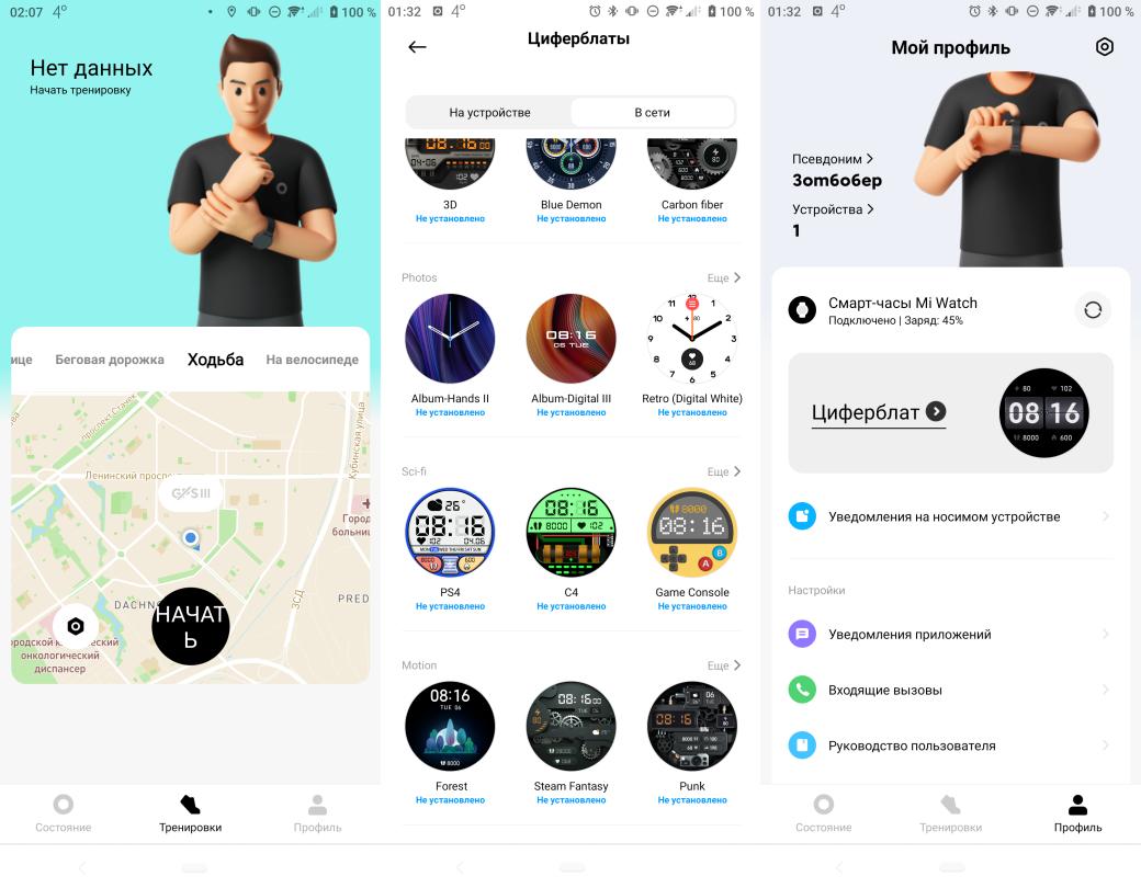 Обзор Xiaomi MiWatch. Зачем покупать «умные» часы скомпасом ипульсоксиметром | Канобу - Изображение 4833