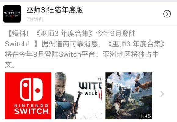 Слух: The Witcher 3 выйдет наSwitch. Китайские магазины уже принимают предзаказы!   Канобу - Изображение 412