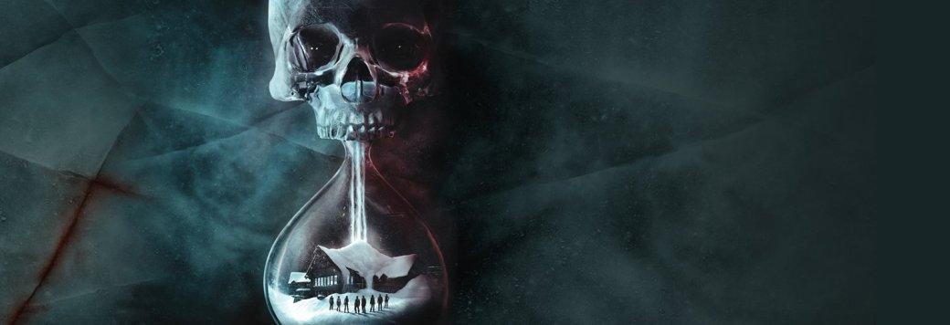Почему Until Dawn —одна излучших игр всех времен. - Изображение 1