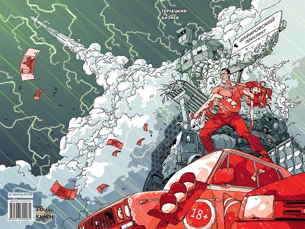«Русских комиксов как группы не существует» | Канобу - Изображение 554