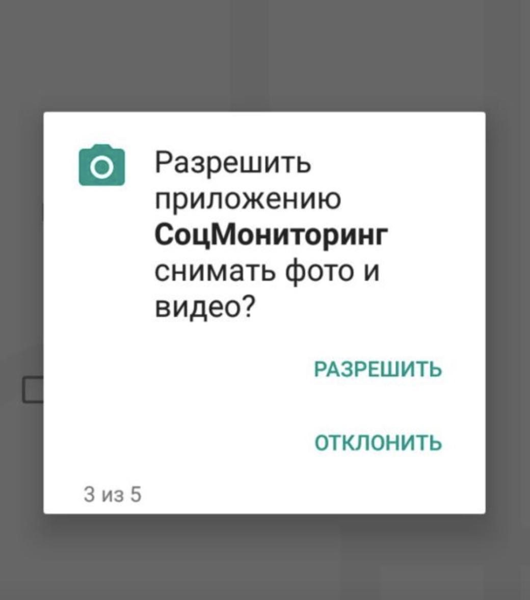 Мэрия Москвы спомощью приложения будет следить залюдьми накарантине | Канобу - Изображение 519