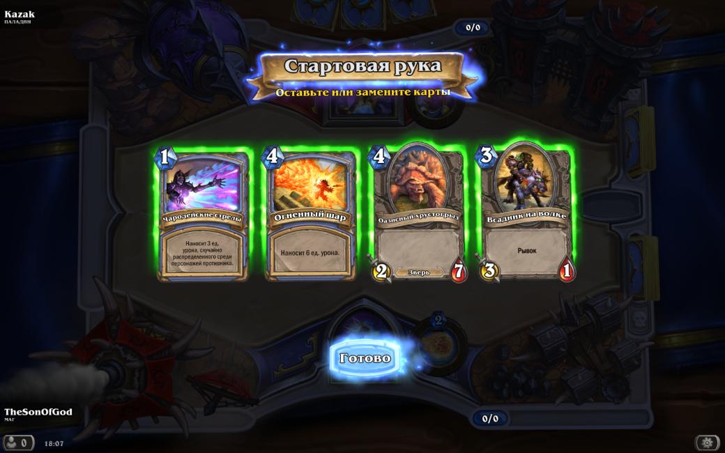 Hearthstone: Heroes of Warcraft. Бета-тест.   Канобу - Изображение 3