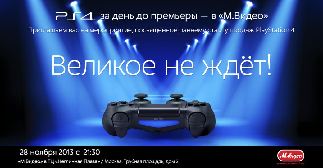 «М. Видео» продаст первые в России PS4 за день до запуска | Канобу - Изображение 4468