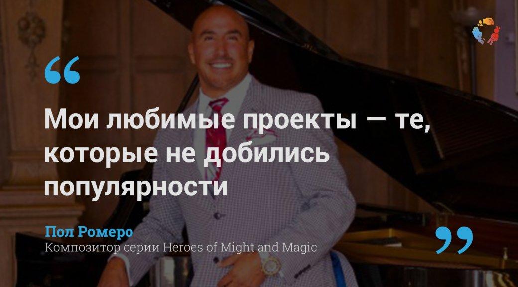 Интервью «Канобу» сПолом Ромеро: «Мои любимые проекты— те, которые почти недобились популярности» | Канобу - Изображение 1