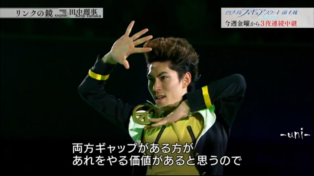 Японский фигурист выступил вобразе изаниме «ДжоДжо». На«Первом канале» его назвали «ЙоЙо»   Канобу - Изображение 7901