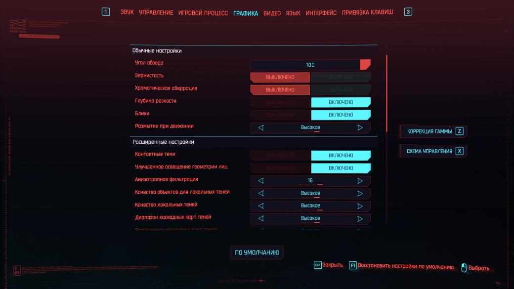 Гайд. Как повысить FPS вCyberpunk 2077 (2020) иулучшить графику: разбираемся снастройками игры | Канобу - Изображение 1342