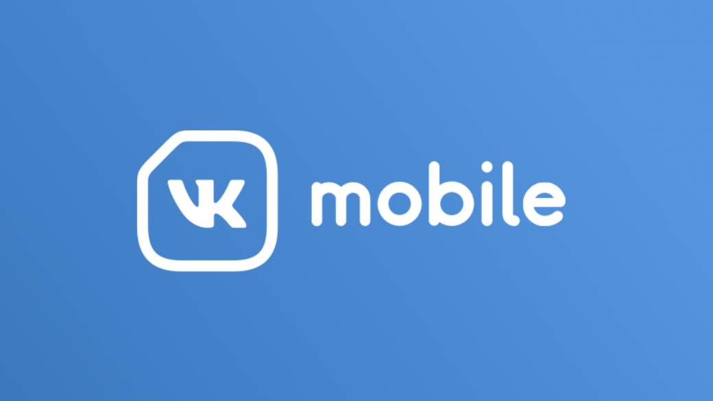 Виртуальному оператору VK Mobile спустя год после запуска пришел конец   Канобу - Изображение 1283