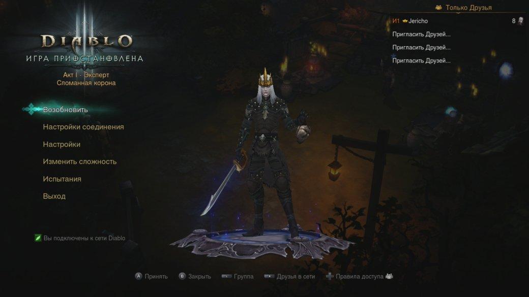 Обзор Diablo 3 на Nintendo Switch   Канобу - Изображение 11