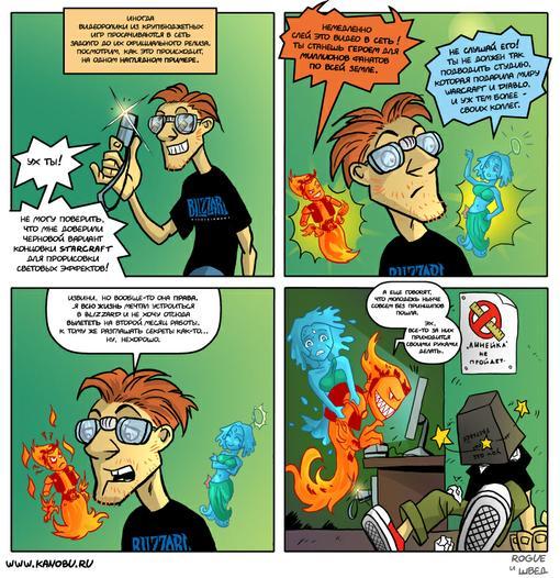 Канобу-комикс. Весь первый сезон | Канобу - Изображение 6