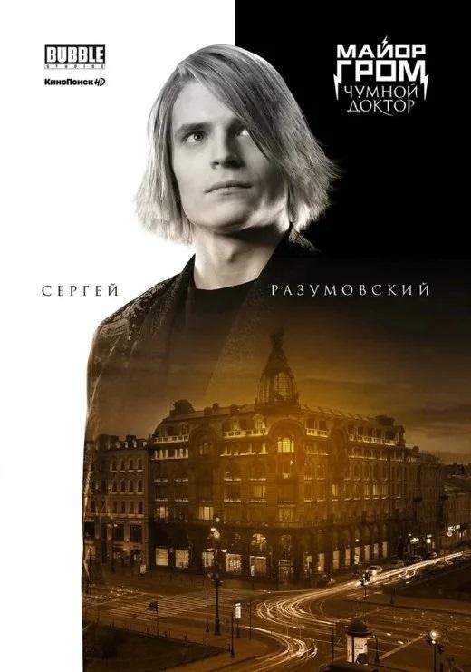 Появились персональные постеры фильма «Майор Гром: Чумной Доктор» | Канобу - Изображение 4341