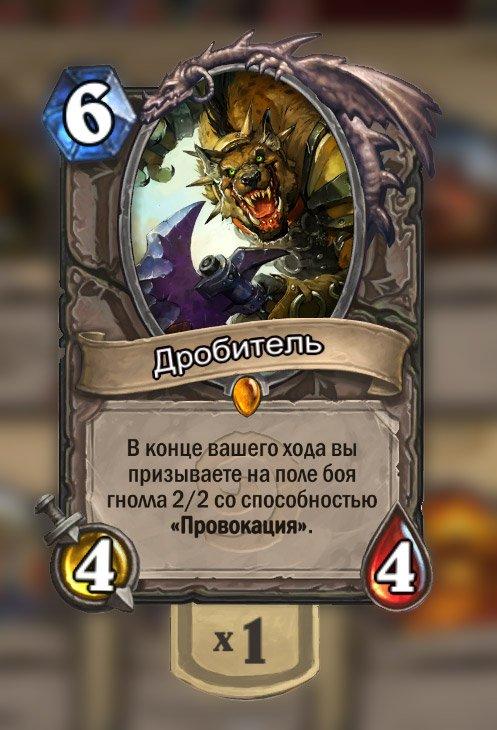 В Hearthstone можно будет играть на русском языке   Канобу - Изображение 2903