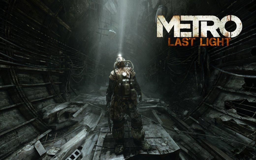 Metro: Last Light. Луч надежды.   Канобу - Изображение 1