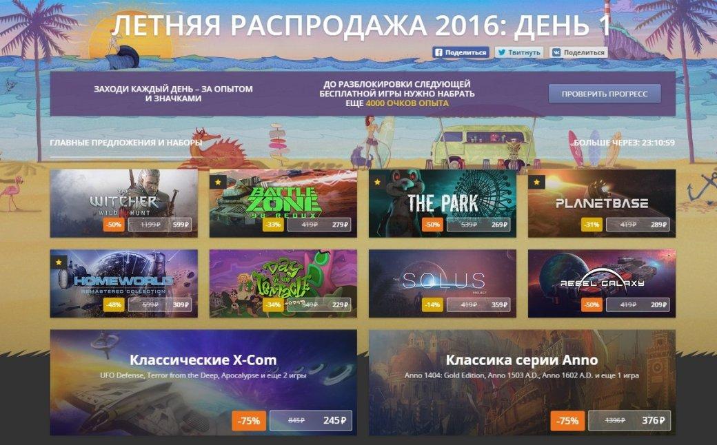 Steam не дождется моих денег: стартовала летняя распродажа на GоG.com | Канобу - Изображение 6621