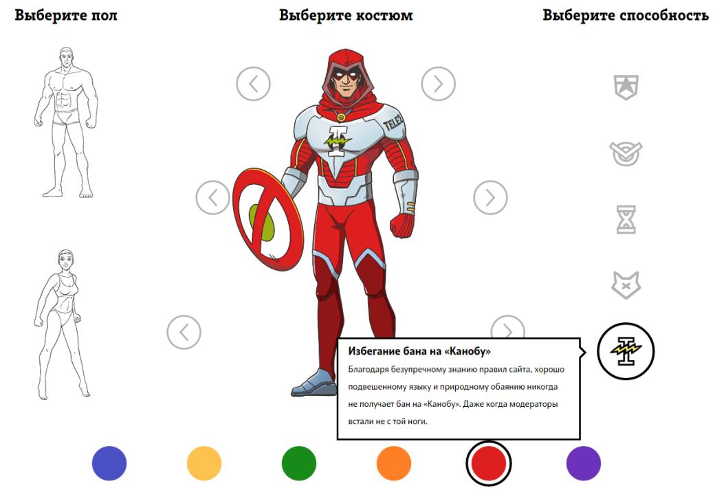 Какой ты супергерой? Собери героя вместе с Канобу и Tele2 | Канобу - Изображение 9137