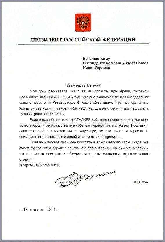 Владимир Путин якобы попросил альфа-версию «наследницы» S.T.A.L.K.E.R. | Канобу - Изображение 4982