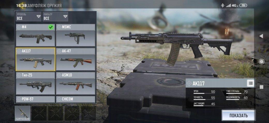 Лучшее оружие в Call of Duty: Mobile Battle Royale | Канобу - Изображение 5627