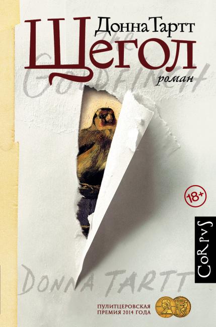 25 главных книг 2010-2019 | Канобу - Изображение 7298