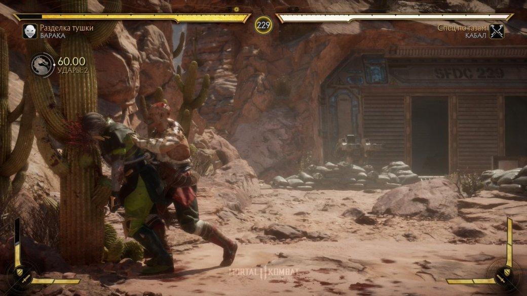 Впечатления отбета-теста Mortal Kombat 11— самый жестокий файтинг стал еще лучше, ноесть вопросы | Канобу - Изображение 1