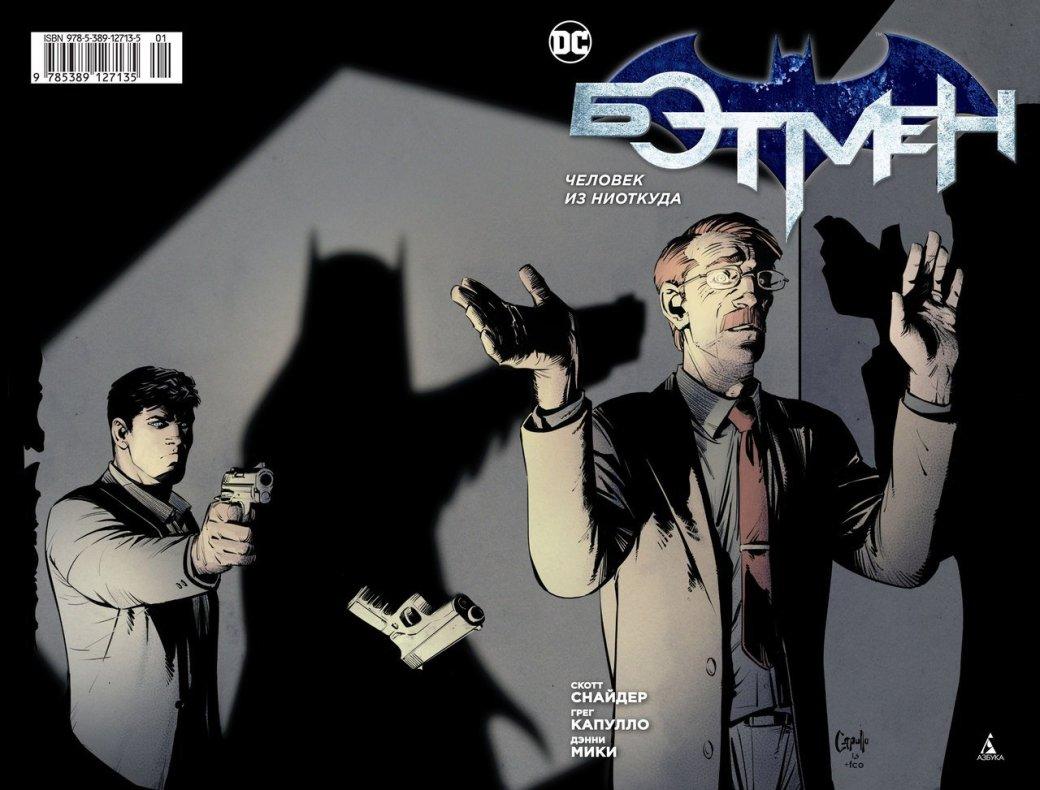 Бэтмен встретится с Глиноликим в новом комиксе на русском языке   Канобу - Изображение 2323