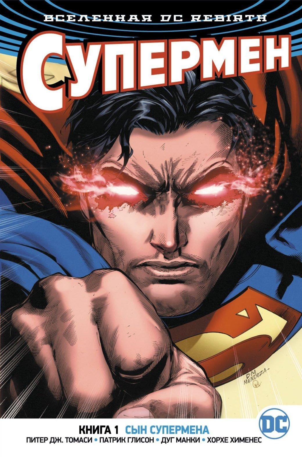 История Супермена иэволюция его образа вкомиксах | Канобу - Изображение 40