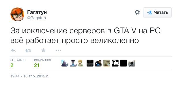 Интернет горит: вышла GTA 5 на PC | Канобу - Изображение 7216