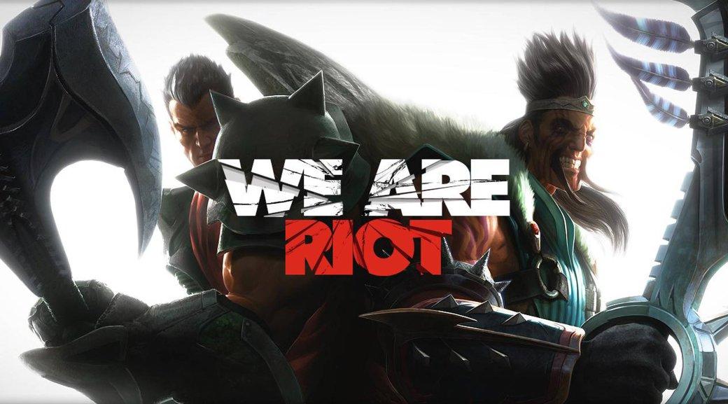 Riot Games непустила мужчин наряд своих презентаций. Фанаты League ofLegends негодуют. - Изображение 1