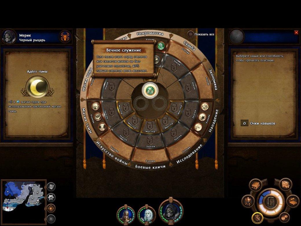 Рецензия на Might & Magic Heroes VII   | Канобу - Изображение 5303