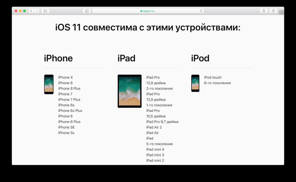 Подробный обзор iOS11. Что вней хорошего инового? | Канобу - Изображение 2