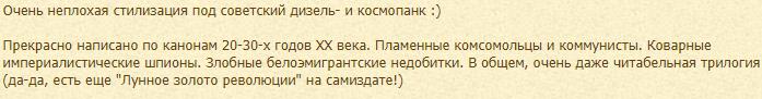 Как Сталина изображают всовременной российской литературе? Дико!. - Изображение 9