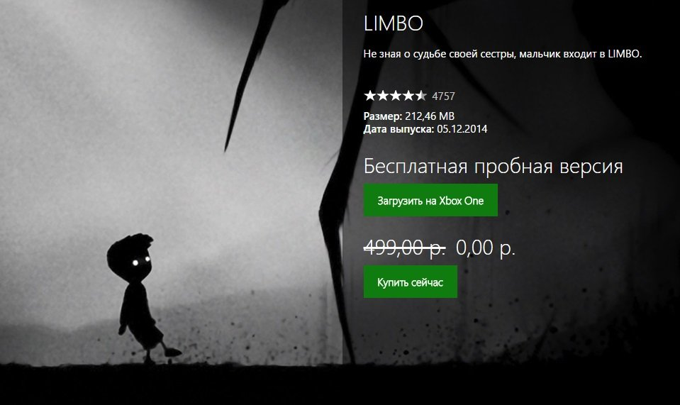 Microsoft бесплатно отдает Limbo для Xbox One | Канобу - Изображение 5620