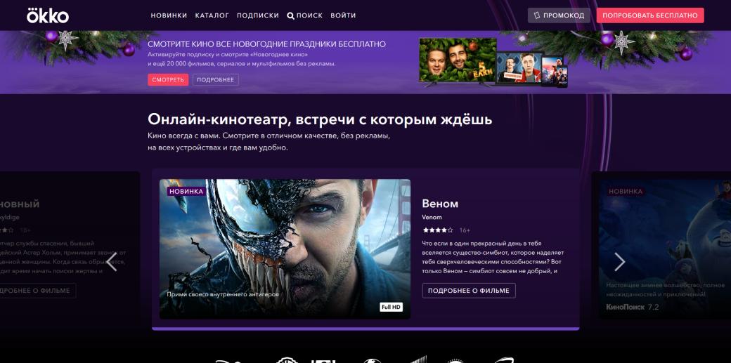 Где легально смотреть кино исериалы онлайн нарусском— отNetflix доКиноПоиска | Канобу - Изображение 28